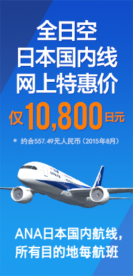 EXPERIENCE JAPAN FARE,ANA OFFERS TRAVELERS ANY DESTINAION WITHIN JAPAN, FOR ONLY JPY PER FLIGHT 10,800